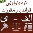 ترمینولوژی قوانین و مقررات