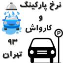 نرخ کارواشها و پارکینگ های تهران