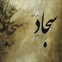 کرامات امام سجاد (ع)