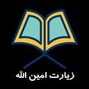 زیارت امین الله صوت ومتن فارسی،عربی