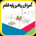 آموزش ریاضی ششم - کامل
