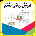 آموزش ریاضی هشتم - کامل