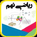 آموزش ریاضی پایه نهم - کامل