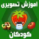 آموزش تصویری حیوانات میوه ها
