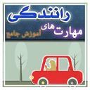 آموزش رانندگی (مبتدی تا پیشرفته)