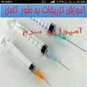 آموزش تزریقات (آمپول و سرم)