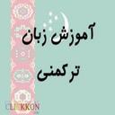 آموزش زبان ترکمنی