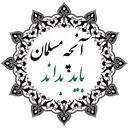 آنچه مسلمان باید بداند