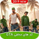 Code Hidden GTA mobile