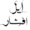 ایل افشار