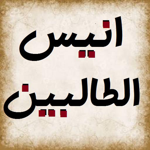 انیس الطالبین[ترجمه آداب المتعلمین]