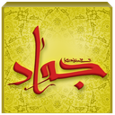 (Recognition of Imam Jawad (pbuh