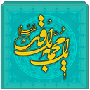 (Recognition of Imam Baqer (pbuh