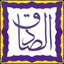 (Recognition of Imam Sadiq (pbuh