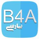 اتصال به B4A