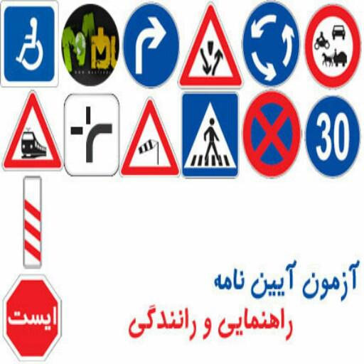 چراغ قرمز(آموزش رانندگی+آزمون)
