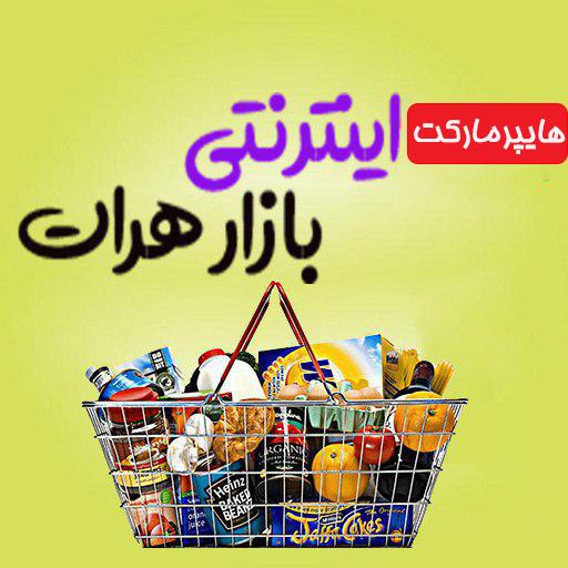 bazar herat for Android - Download | Cafe Bazaar