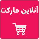 آنلاین مارکت (فقط مهرگان - محمدیه)