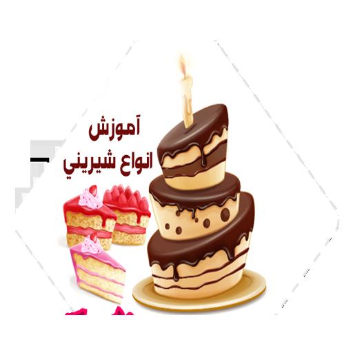 آموزش انواع شیرینی