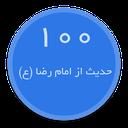 100 Hadith of Imam Reza ع