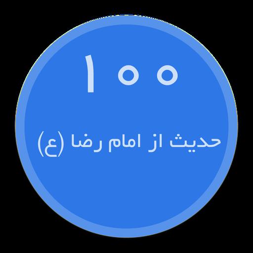 ع نقاشس با استفاده از دکمه 100 حدیث از امام رضا (ع) - دانلود | نصب برنامه اندروید ...