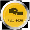 4030 شارژ