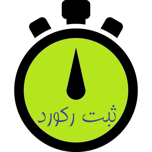 StopTimer for Android - Download   Cafe Bazaar
