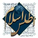 اطلس اسلام