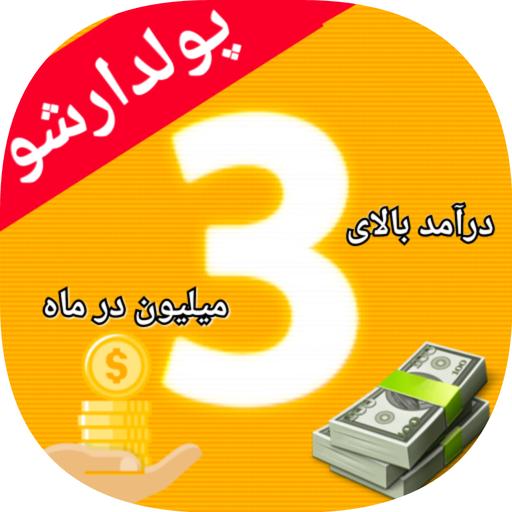 پولدارشو(درآمدبالای3میلیون در ماه)