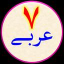 عربی هفتم