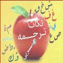 Comments Arabic Translation