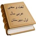 لغت و معنی عربی اول دبیرستان(دمو)