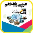 آموزش عربی دهم - کامل