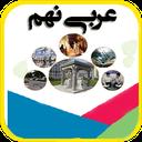 آموزش عربی نهم - کامل