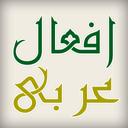صرف افعال عربی