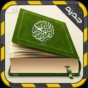 قرآن کریم(صوتی بدون نیاز به اینترنت
