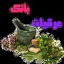 عرقیات گیاهی و موارد استفاده