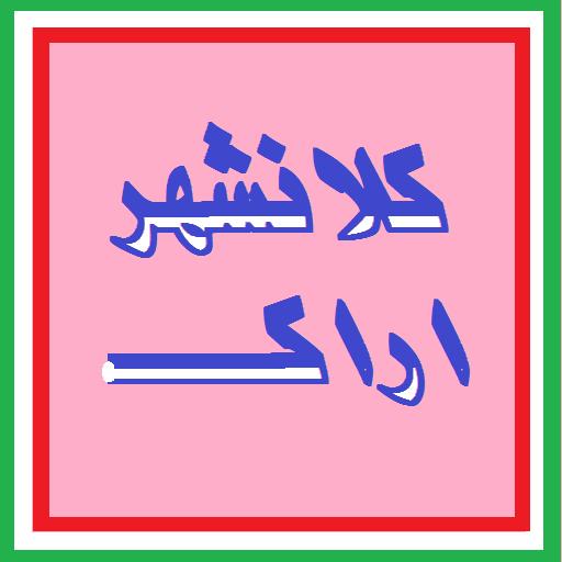 اراک سلطان آباد