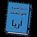 دیکشنری هوشمند آریا
