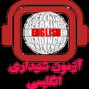 آزمون شنیداری انگلیسی