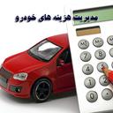مدیریت هزینه خودرو