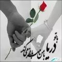 عاشقانه برای همسر
