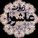 15 Mourning Ashura pilgrimage voice