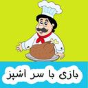 بازی با سرآشپز(معمایی)