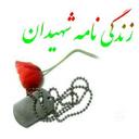 زندگی نامه شهیدان