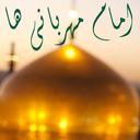امام مهربانی ها