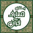 Query Quran