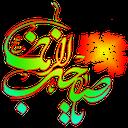 Imam Zaman's prayers