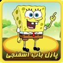 Spongebob Puzzle