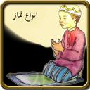 انواع نماز+کیفیت و فضیلت خواندن